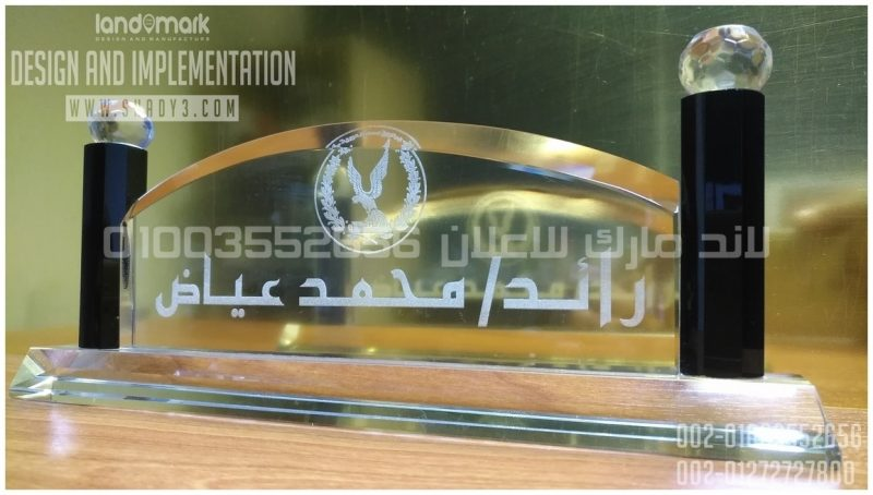 We offer you the largest selection of crystal desk stand with laser engraving in egypt You can also order it online and ship it anywhere to the door of the house. Welcome to Land Mark Advertising Egypt