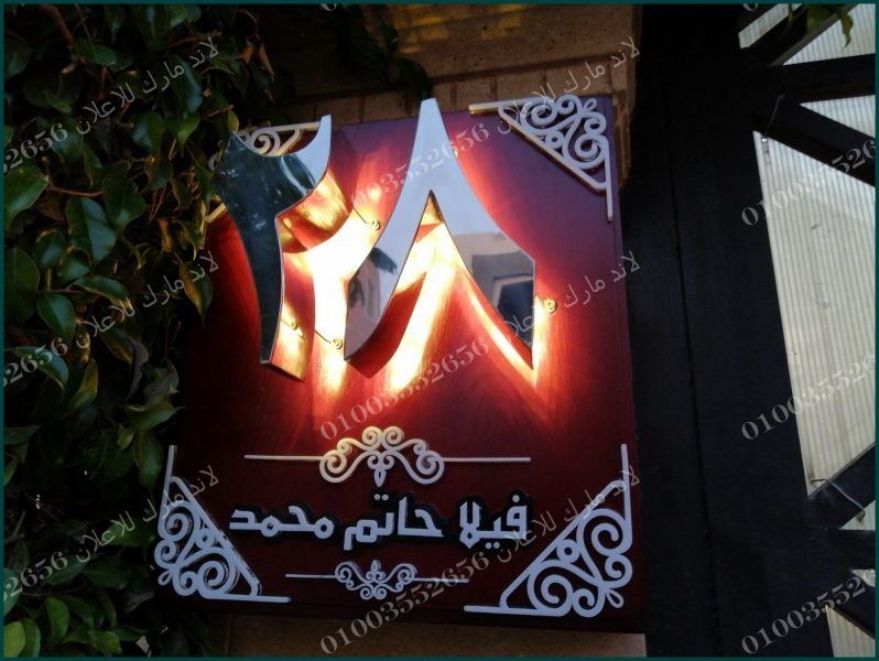 Photo of villa door sign يافطة باب فيلا