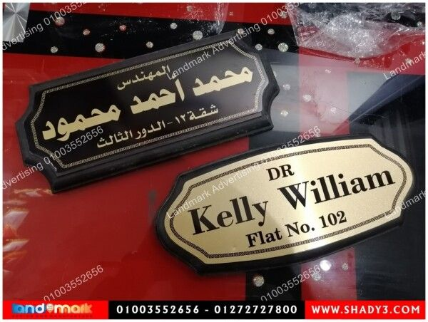 يافطة ويفط باب شقة خشب wooden flat door sign
